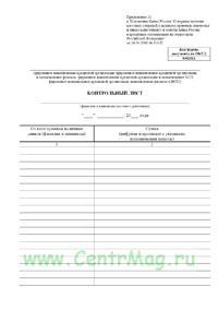 Контрольный лист, форма 0402011