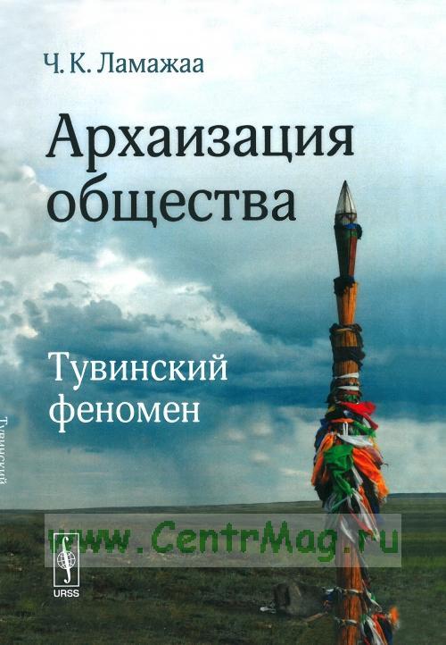 Архаизация общества: Тувинский феномен