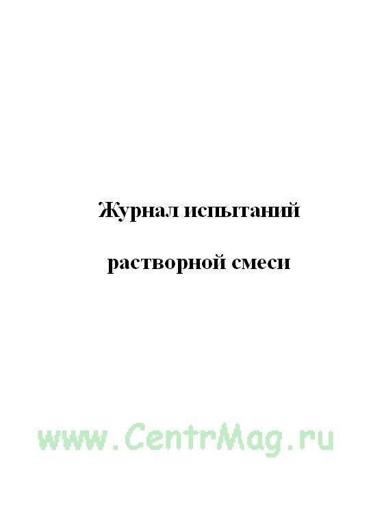 Журнал испытаний растворной смеси.