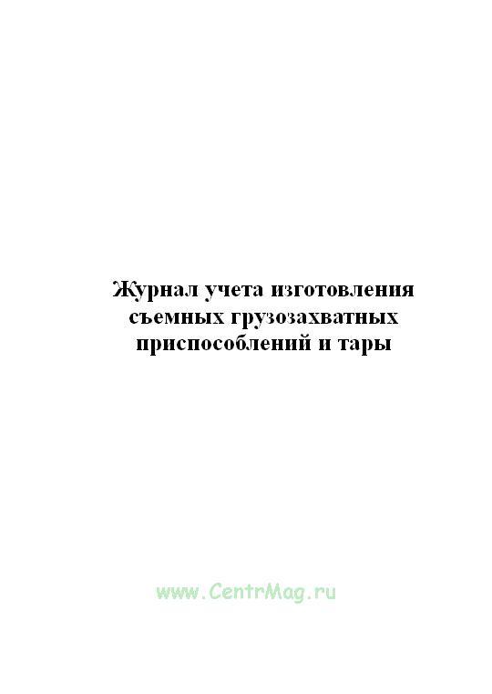 Журнал учета изготовления съемных грузозахватных приспособлений и тары