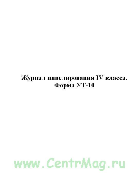 Журнал нивелирования IV класса. форма УТ-10.