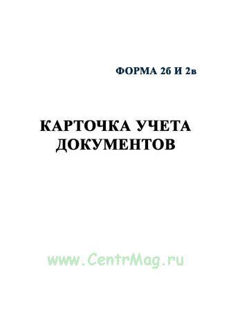 Карточка учета документов  Форма 2б и 2в ( Блок 100 шт.)