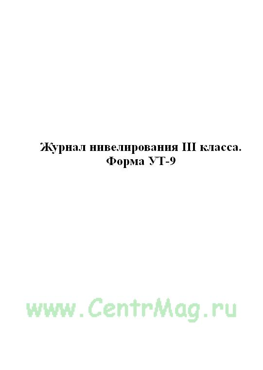 Журнал нивелирования III класса. форма УТ-9.