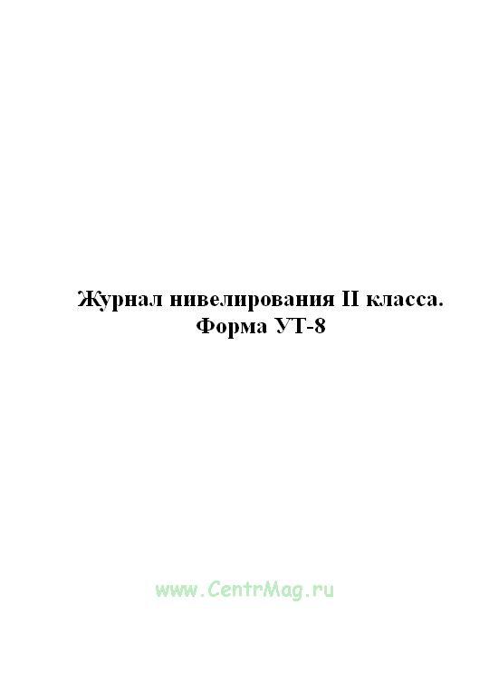 Журнал нивелирования II класса. форма УТ-8.