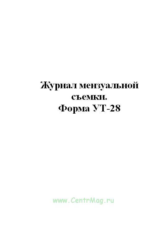 Журнал мензуальной съемки. форма УТ-28.