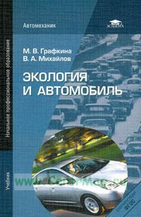 Экология и автомобиль: учебник (4-е издание, стереотипное)