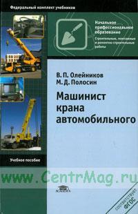 Машинист крана автомобильного: учебное пособие (4-е издание, стереотипное)
