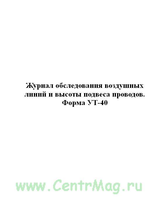 Журнал обследования воздушных линий и высоты подвеса проводов форма УТ-40