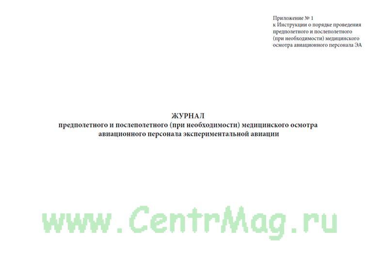 Журнал предполетного и послеполетного (при необходимости) медицинского осмотра авиационного персонал