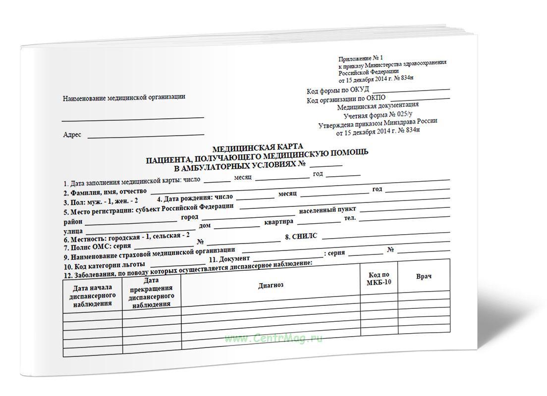 Медицинская карта пациента, получающего медицинскую помощь в амбулаторных условиях форма N 025/у