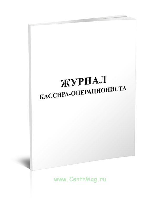 Журнал кассира-операциониста, альбомный (Форма №КМ-4)