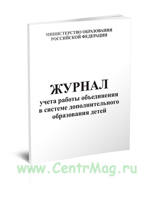 Журнал учета работы объединения в системе дополнительного образования детей