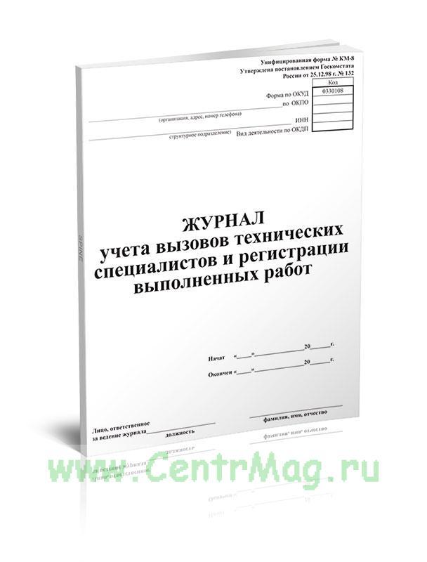 Журнал учета вызовов технических специалистов и регистрации выполненных работ, КМ-8