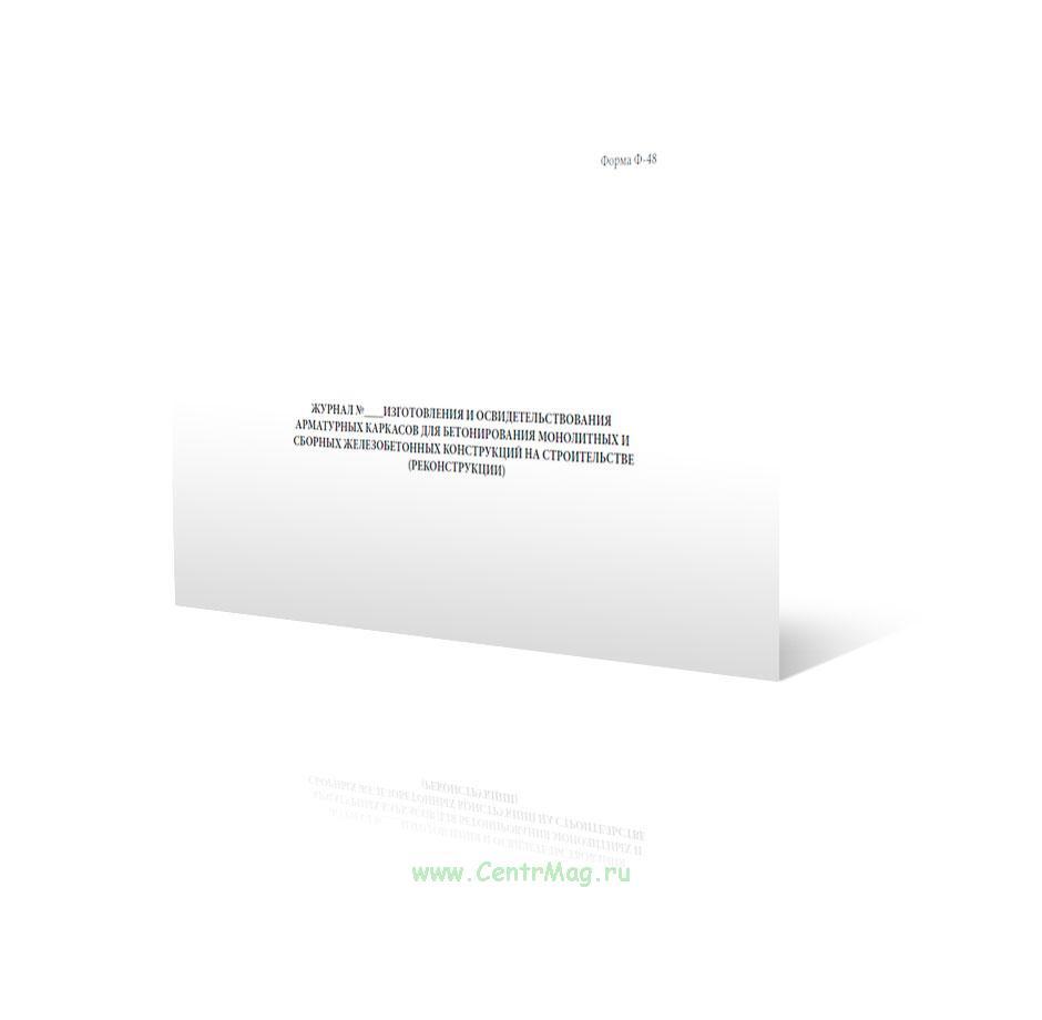 Журнал изготовления и освидетельствования арматурных каркасов для бетонирования монолитных и сборных железобетонных конструкций на строительстве (Ф-48)