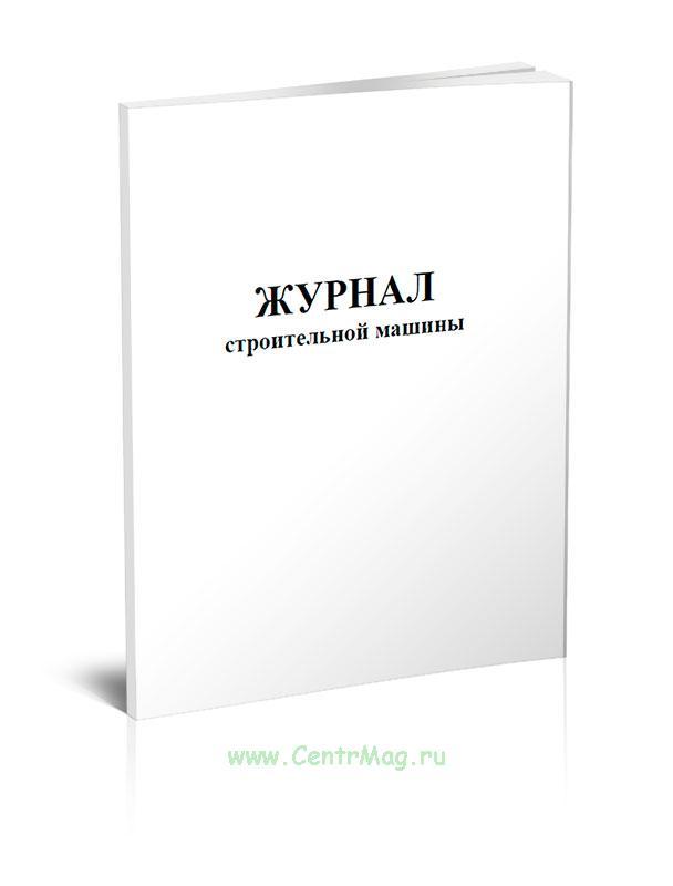 Журнал строительной машины