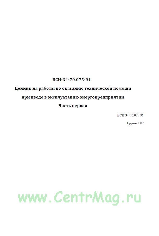 ВСН-34-70.075-91 Ценник на работы по оказанию технической помощи при вводе в эксплуатацию энергопр