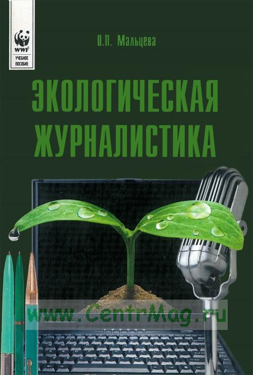 Экологическая журналистика: учебное пособие