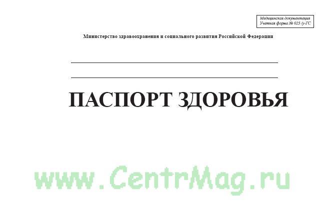 Паспорт здоровья. Учетная форма N 025/у-ГС