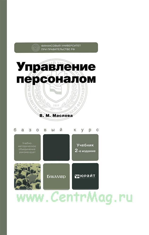 Управление персоналом: учебник для бакалавров (2-е изд.)