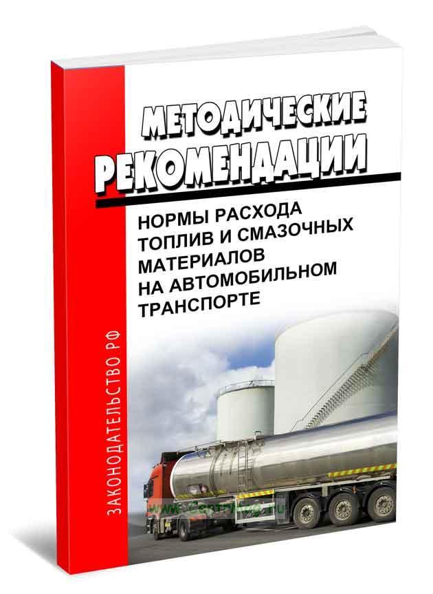 Нормы расхода топлив и смазочных материалов на автомобильном транспорте. Методические рекомендации N НА-80-р 2019 год. Последняя редакция