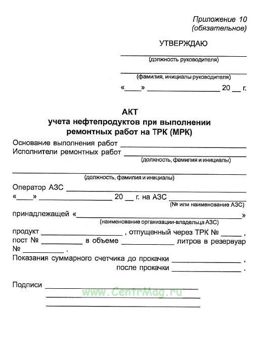 Акт учета нефтепродуктов при выполнении ремонтных работ на ТРК (МРК)