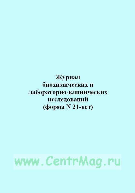 Журнал биохимических и лабораторно-клинических исследований (форма N 21-вет)