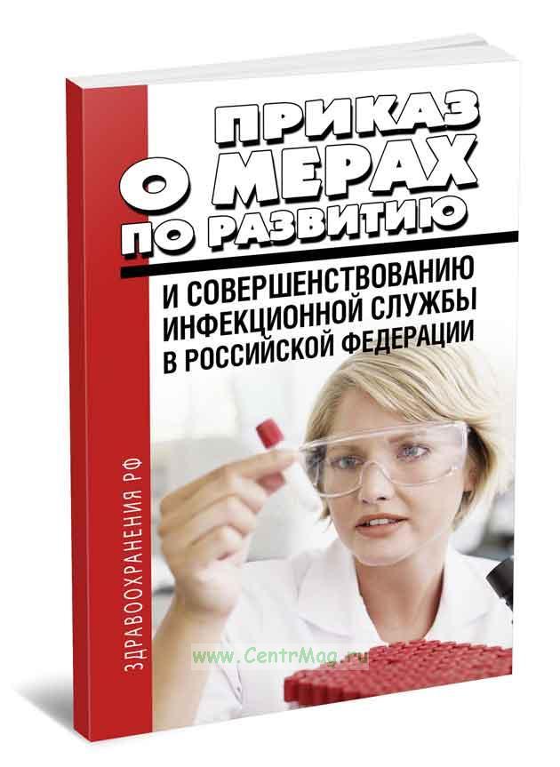 О мерах по развитию и совершенствованию инфекционной службы в Российской Федерации. Приказ от 17 сентября 1993 г. N 220