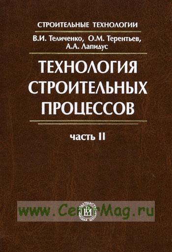 Технология строительных процессов. В 2-х частях. Часть 2: учебние (2-е издание, исправленное и дополненное)