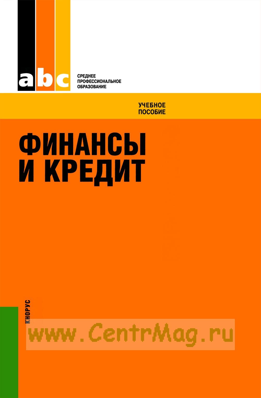 Финансы и кредит: учебное пособие (4-е издание, стереотипное)