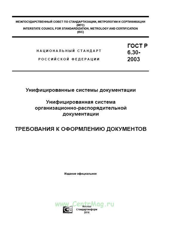 ГОСТ Р 6.30-2003 Унифицированные системы документации. Унифицированная система организационно-распорядительной документации. Требования к оформлению документов 2018 год. Последняя редакция