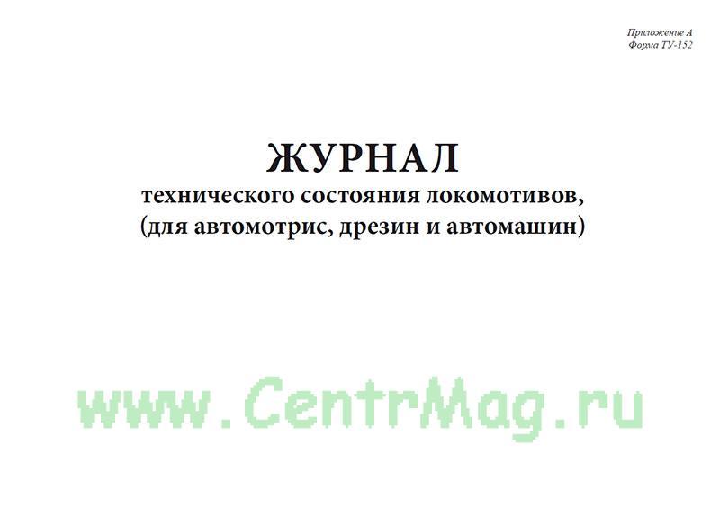 Журнал технического состояния локомотивов, форма ТУ-152 (для автомотрис, дрезин и автомашин)
