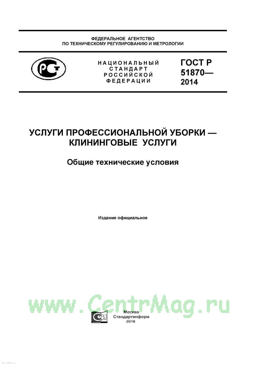 ГОСТ Р 51870-2014  Услуги профессиональной уборки - клининговые услуги. Общие технические условия