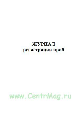 Журнал регистрации проб