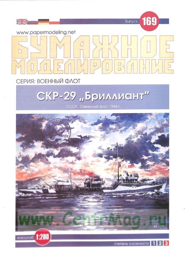 СКР-29