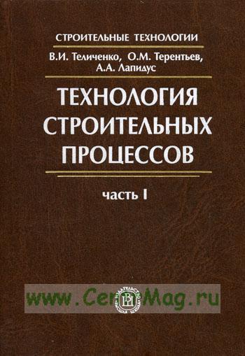 Технология строительных процессов. В 2-х частях. Часть 1: учебние (2-е издание, исправленное и дополненное)