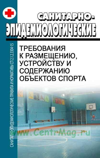 СП 2.1.2.3304-15. Санитарно-эпидемиологические требования к размещению, устройству и содержанию объектов спорта