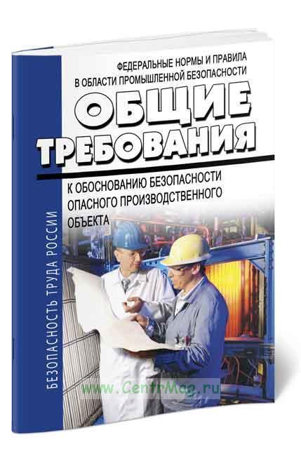 Общие требования к обоснованию безопасности опасного производственного объекта