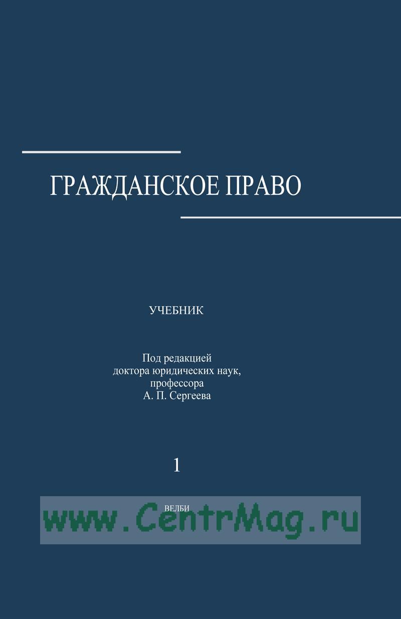 Гражданское право: учебник: в 3 т. Т. 1
