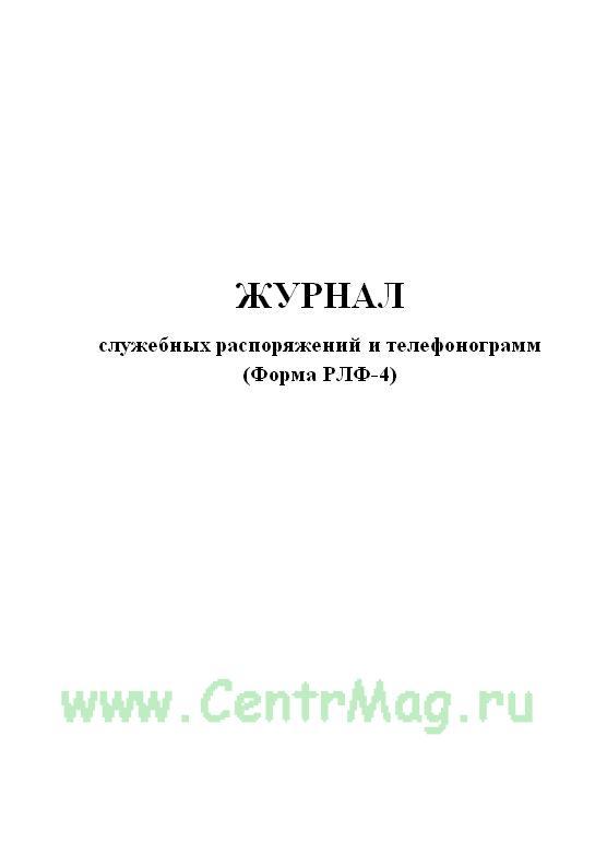 Журнал служебных распоряжений и телефонограмм (Форма РЛФ-4)