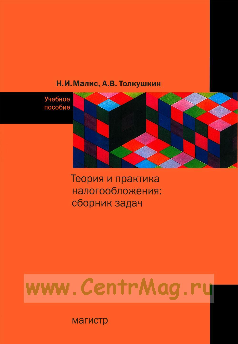 Теория и практика налогообложения: сборник задач: учебное пособие