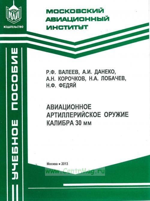 Авиационное артиллерийское оружие калибра 30 мм: учебное пособие