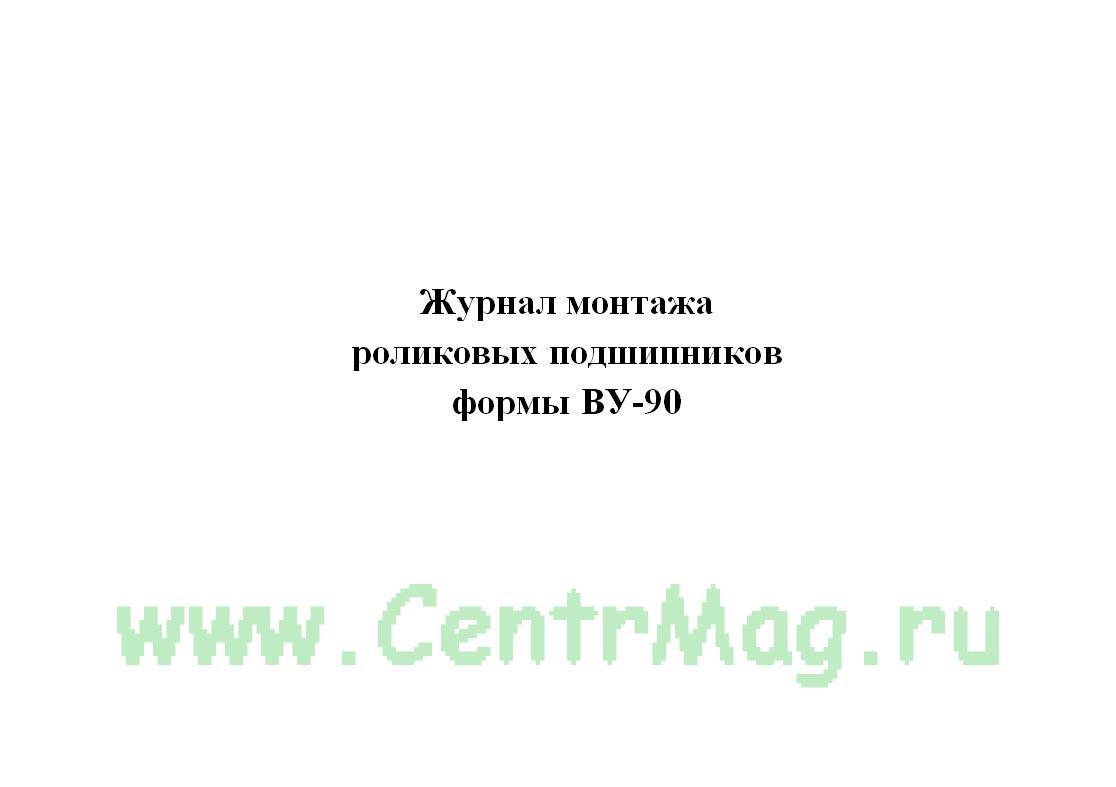 Журнал монтажа роликовых подшипников формы ВУ-90