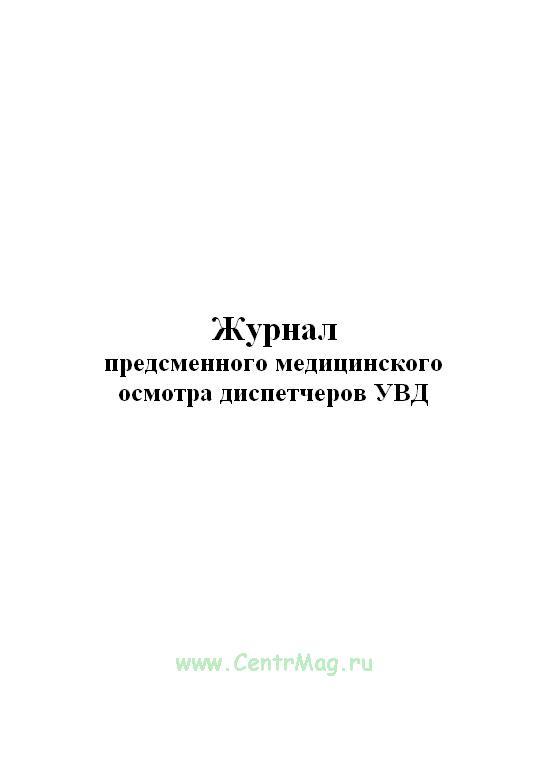 Журнал предсменного медицинского осмотра диспетчеров УВД