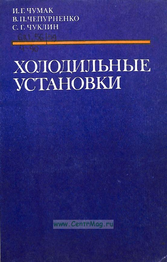 Холодильные установки (изд. 2-е)