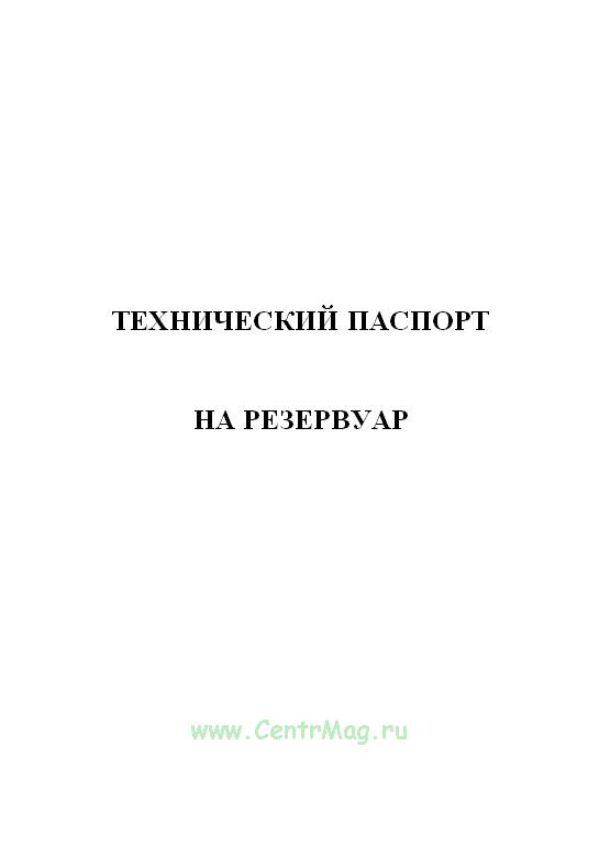Технический паспорт на резервуар