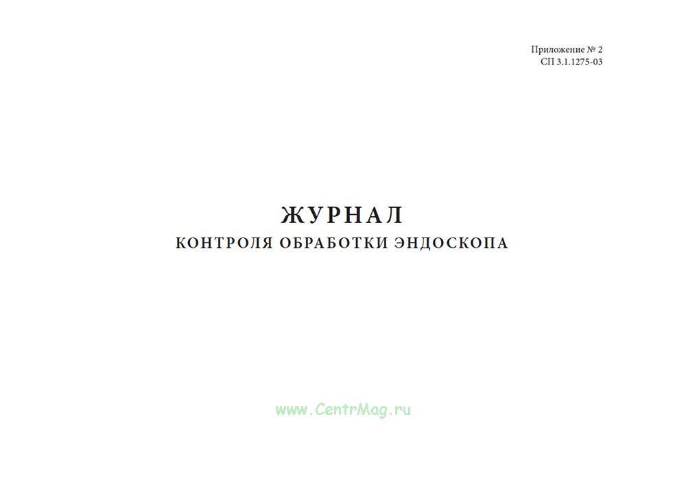 Журнал контроля обработки эндоскопа