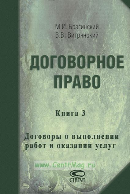 Договорное право. Книга 3. Договоры о выполнении работ и оказании услуг