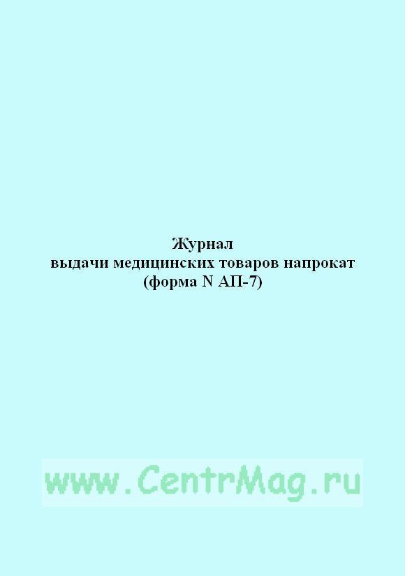 Журнал выдачи медицинских товаров напрокат (форма N АП-7)