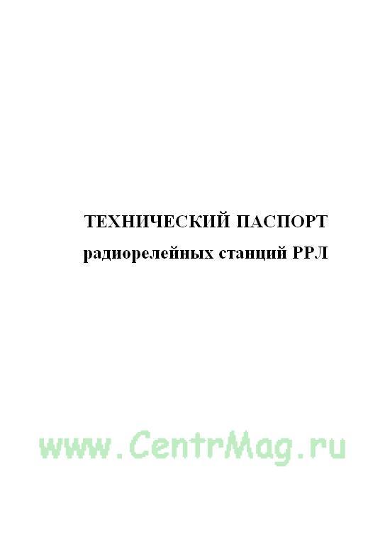 Технический паспорт радиорелейных станций РРЛ