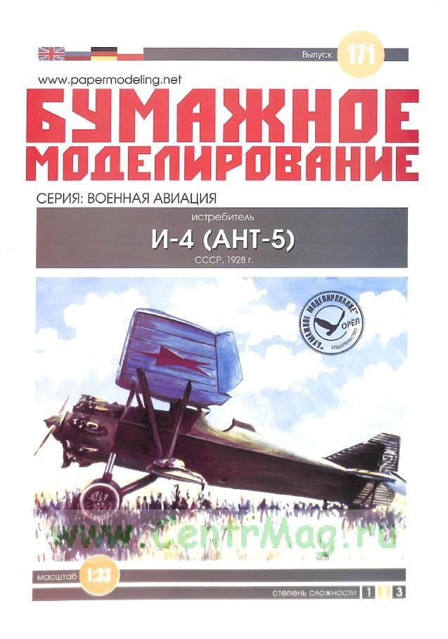 Истребитель И-4 (АНТ-5). СССР, 1928 г. Бумажная модель (масштаб 1:33) (Серия